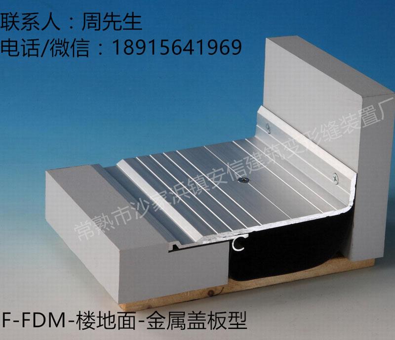F-FDM-楼地面-金属盖板型