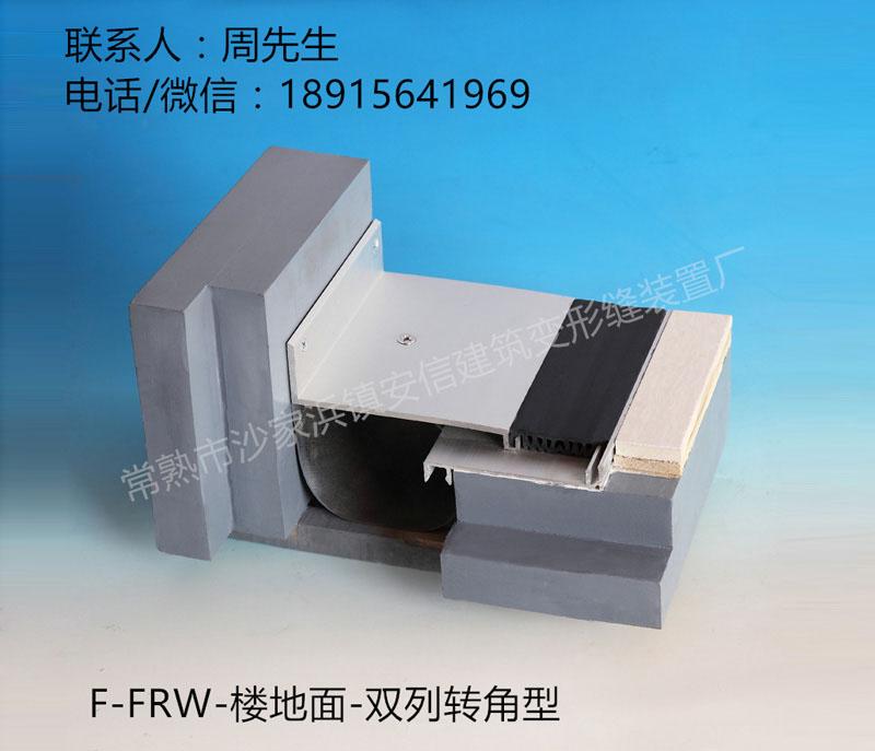 F-FRW-楼地面-双列转角型
