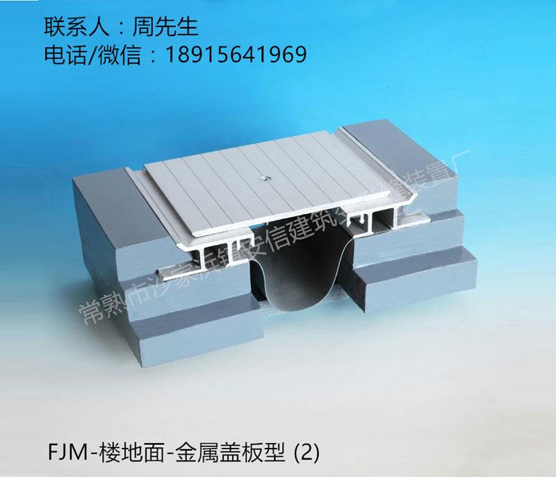 F-FJM-楼地面-金属盖板型