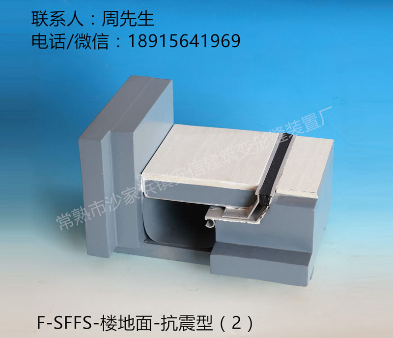 F-SFFS-楼地面-抗震型