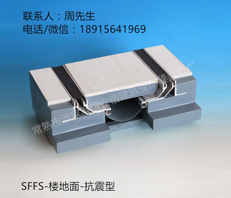 SFFS-楼地面-抗震型