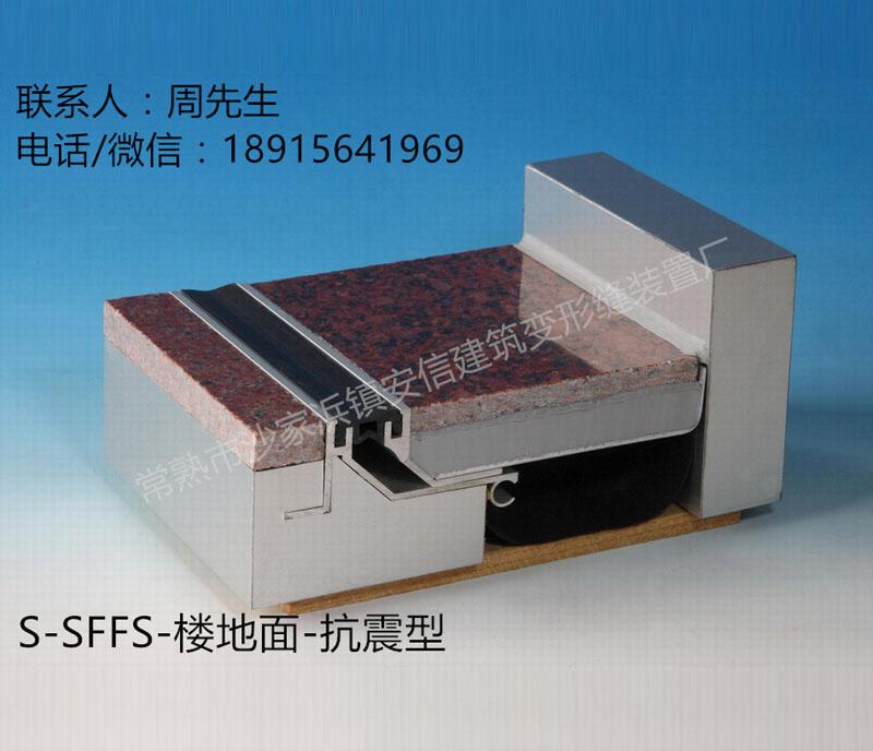 S-SFFS-楼地面-抗震型