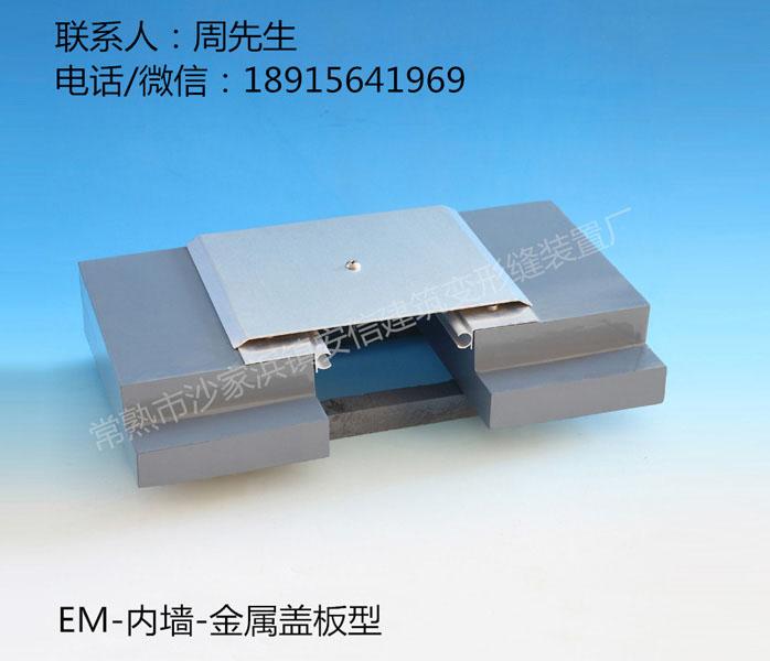 EM-内墙-金属盖板型