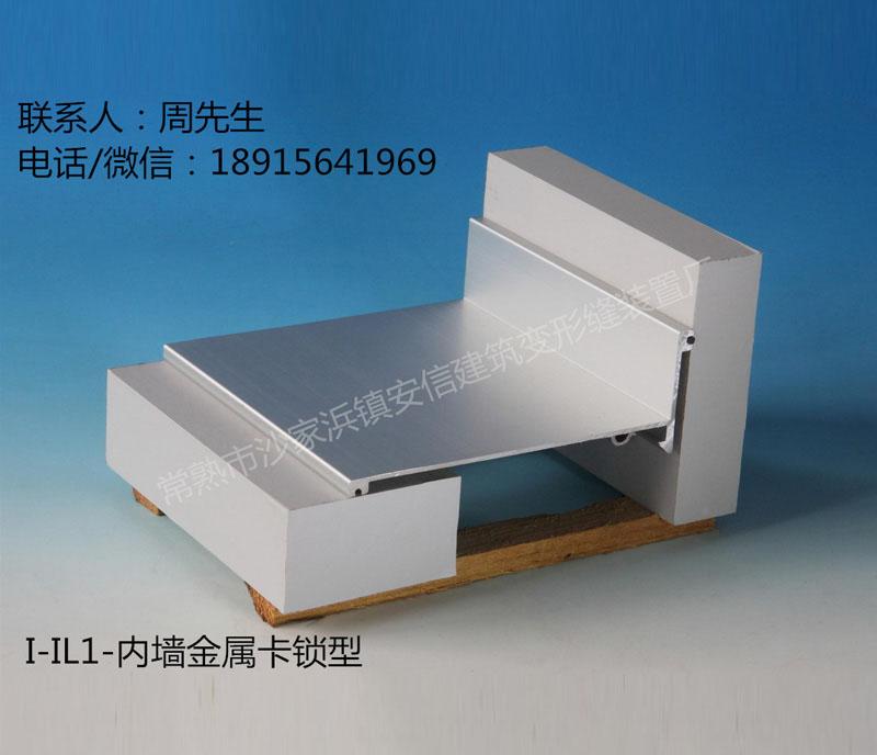 I-IL1-内墙金属卡锁型