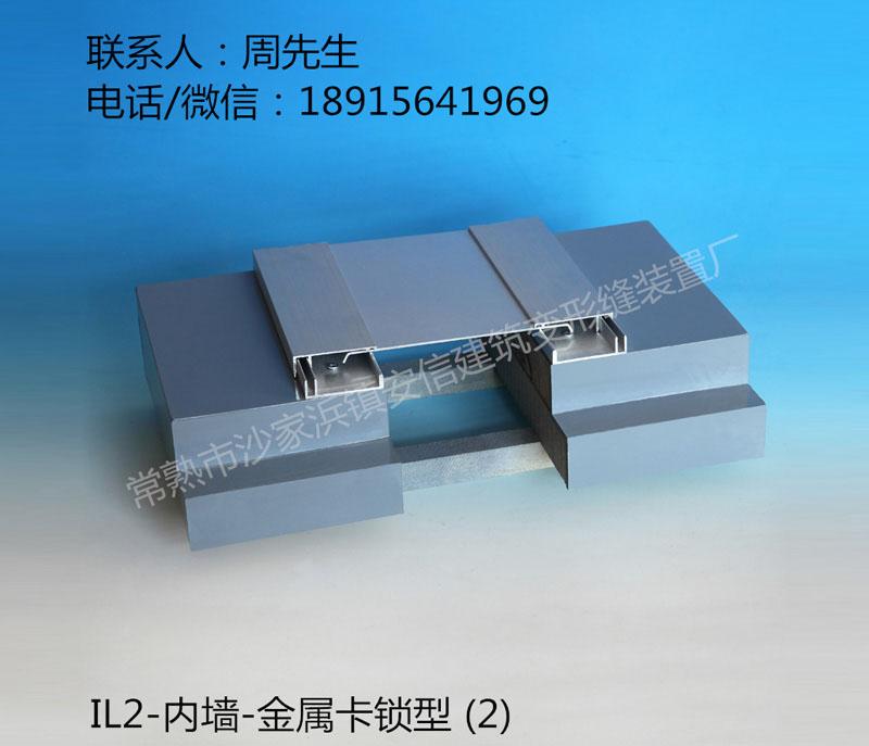 IL2-内墙-金属卡锁型