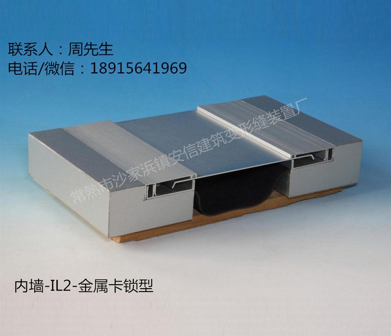 内墙-IL2-金属卡锁型