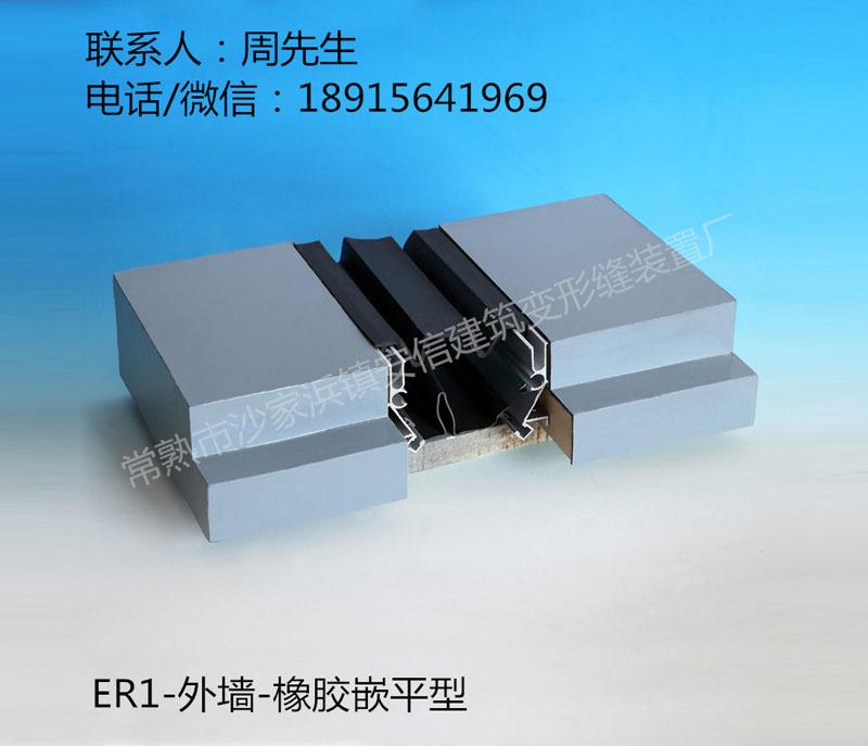 ER1-外墙-橡胶嵌平型