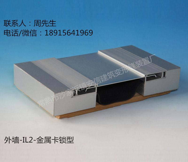 外墙-IL2-金属卡锁型