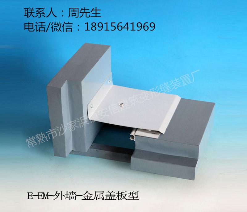 E-EM-内墙-金属盖板型